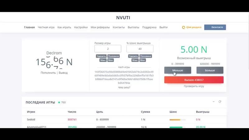 NVUTI сливаем 120 рублей И как получать бонус 1 рубль на QIWI каждый день