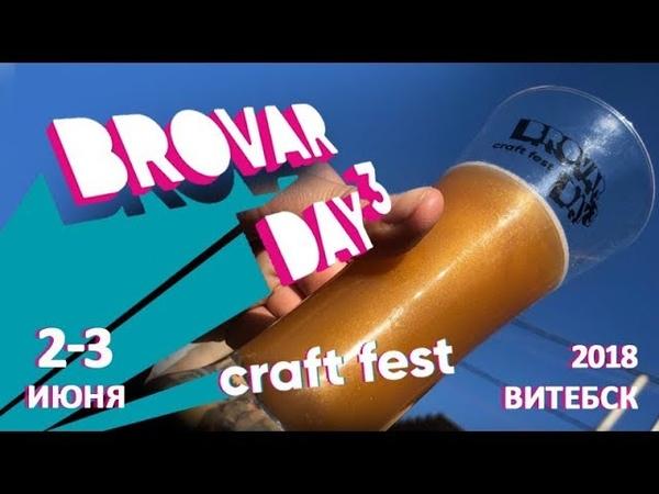 BROVARDAY 3, Витебск 2-3 июня 2018