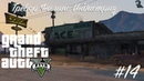 Прохождение Grand Theft Auto V GTA 5 14 Тревор Филипс Индастриз Trevor Philips Industries