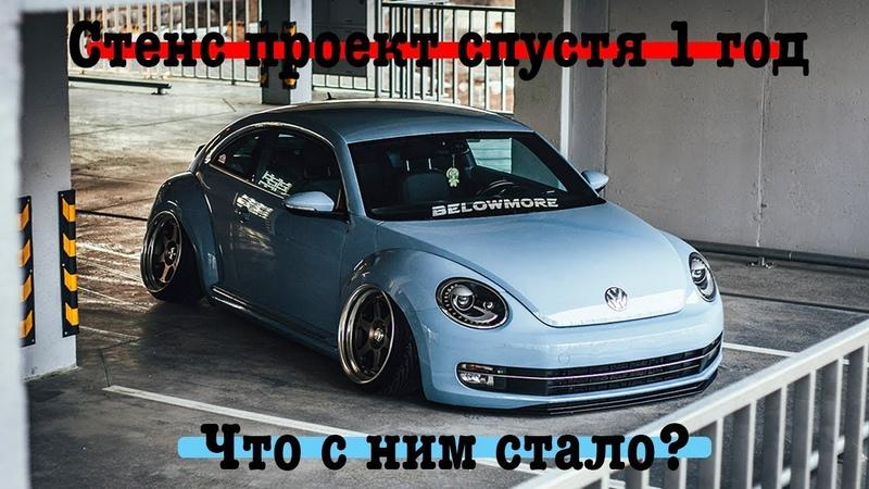 Стенс проект спустя год. Обзор VW Beetle на пневме