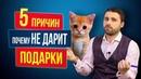 Филипп Литвиненко рассказал почему мужчина не дарит подарки женщине
