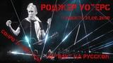 Роджер Уотерс, Москва, 31.08.2018 - антракт на русском