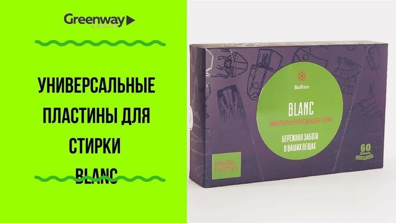 Пластины для стирки BLANC BioTrim