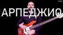 Арпеджио на бас гитаре