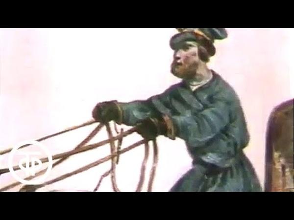 Ираклий Андроников о русских тройках (1985)