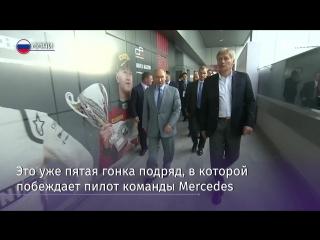 Путин посетил гонку чемпионата мира Формула-1 в Сочи