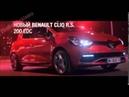 Реклама Renault Megane RS 2014 Renault Clio RS 200 EDC