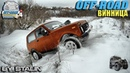 Off road 395 Шкуринцы НИВА Range Rover Skoda Octavia Tour