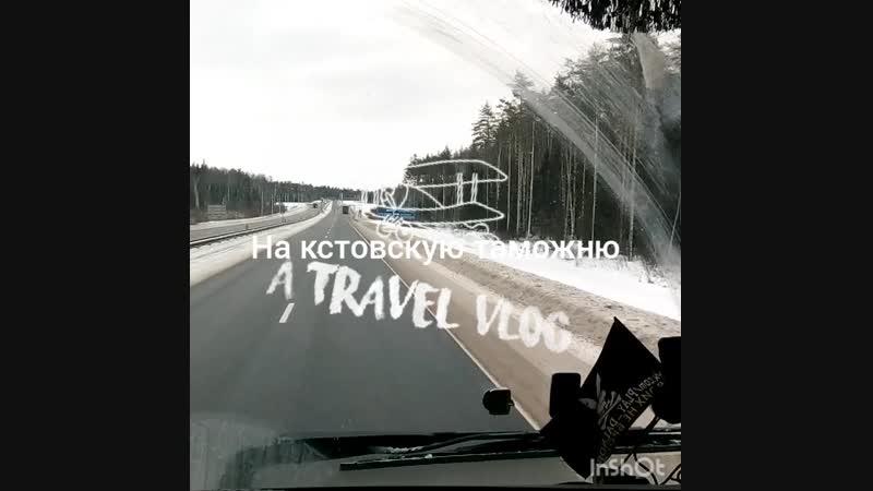 дорога в Нижний на таможню