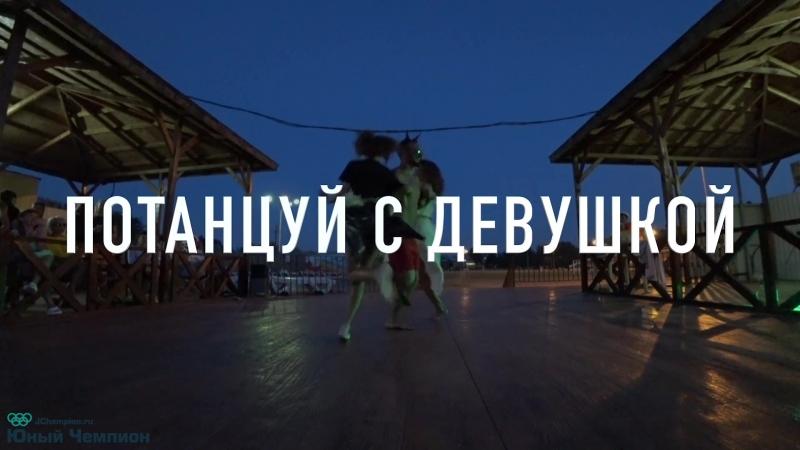 Приключения лета 2018 РАЗВЛЕКУХА 3 серия