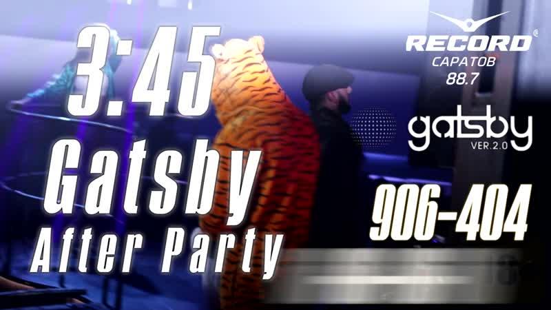 ГАНВЕСТ Вечеринка 18 с участием Артиста | GATSBY | 22 Декабря, 22:00