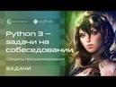 Что спросят на собеседовании по программированию? Задачи для junior программиста. Секреты Python 3.