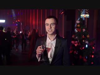 Новогоднее поздравление! Иван Абрамов (ч.1)