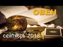 ОВЕН сентябрь 2018 Таро Прогноз Финансы Любовь Здоровье