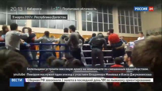 Новости на Россия 24 • Драка на чемпионате по MMA: итог боя аннулирован, Джуманиязов дисквалифицирован