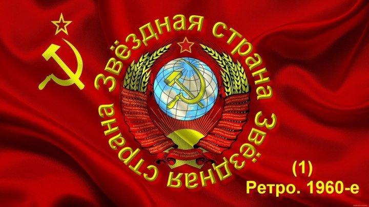 Звёздная страна. – Советская музыка. – Вып. 1 (Ретро. 1960-е) ☛ ЭКЗↂТИКА ☚