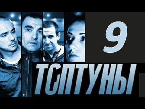 Сериал «Топтуны» - 9 серия (2013) Детектив, Криминал.
