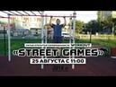Для отборачных соревнований по STREET GAMES 2018 по мужское многоборью