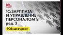 Изменение оплаты труда в карточке Т2 в 1СЗУП ред.3
