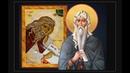 О сокровенной молитве Исаак Сирин