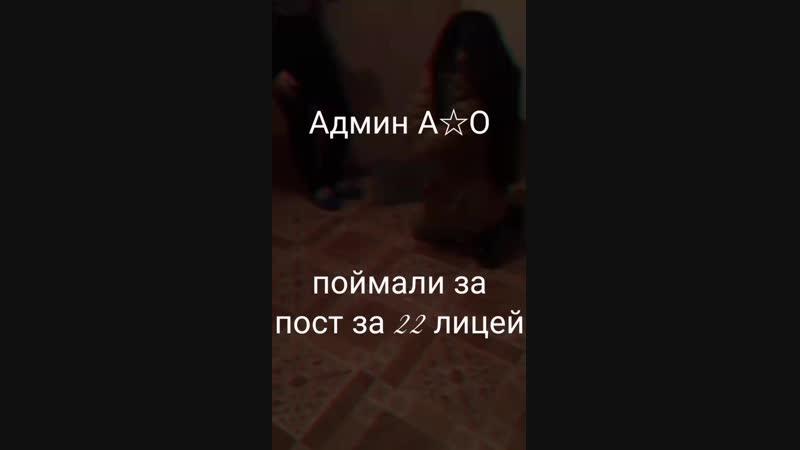 Мы поймали Админа Аноним Октябрьский она поплатила.mp4