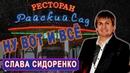 Классная ПЕСНЯ!👍 НУ ВОТ И ВСЁ. Вячеслав Сидоренко в Райском саду