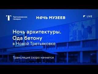 Live! ночь музеев в новой третьяковке: cветовое шоу sila sveta