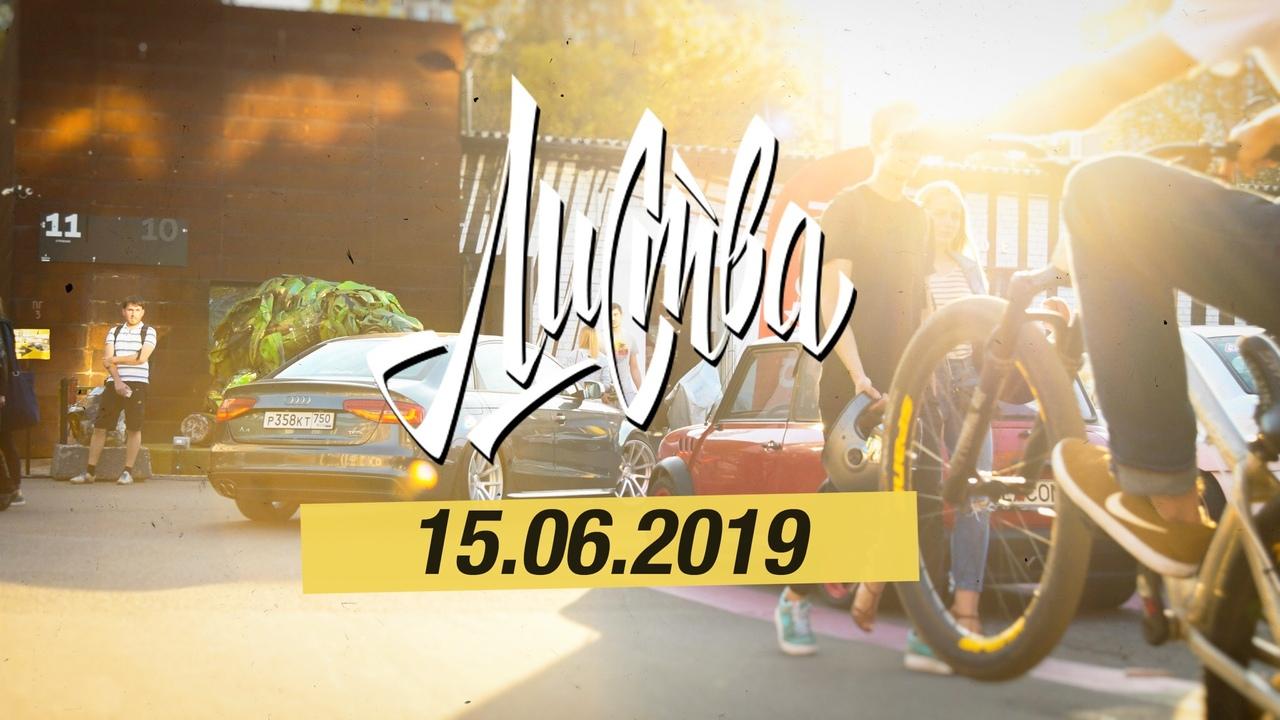 Афиша Москва Листва 2019