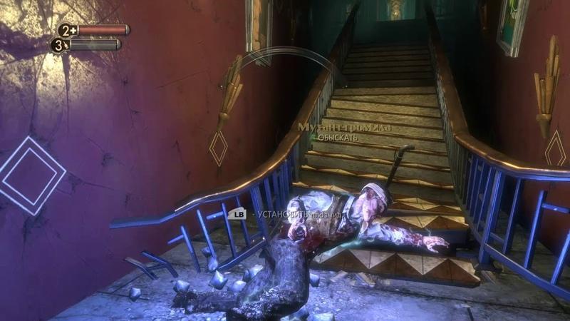Bioshock Прохождение Часть 2 Радушный приём