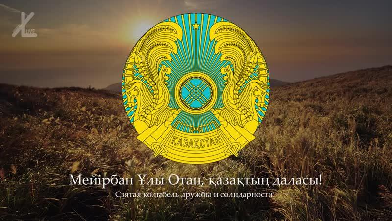 """Гимн Казахстана (1992-2006) - _""""Жаралған намыстан қаһарман халықпыз_"""" [Русский перевод _⁄ Eng subs]"""