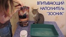 Наполнитель для кошачьего туалета ЗООНИК   Тест и мнение эксперта Кузи   Кот на горшке