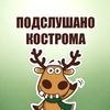 Подслушано Кострома & Конкурсы