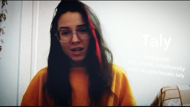 Taly - Как ты там