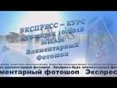 10.18 Экспресс-Курс 15 выпуск фотошоп МИАМ музыка для души Фея