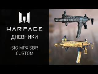 Видеодневники warface: пистолет-пулемет sig mpx sbr custom