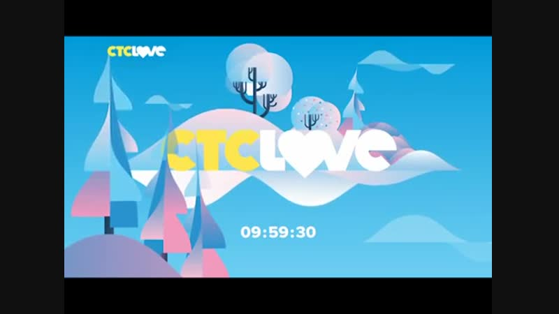 Начало эфира после профилактики (СТС Love, 16.01.2019)