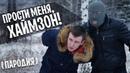 КРЫМСКИЙ - Прости меня, Хаймзон! (ПАРОДИЯ МС ХОВАНСКИЙ)