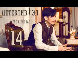 [fsg libertas] [14/24] detective l / детектив эл [рус.саб]