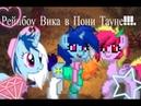 Rainbow_Vika в пони тауне! Странный тролинг