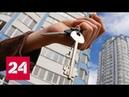 Денег нет а квартиры раскупают В Москве вырос спрос на недвижимость 60 минут от 11 12 18