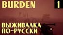 Burden – обзор игры, прохождение и первый взгляд. Выживание в пустошах по-русски 1