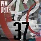 Рем Дигга альбом 42/37