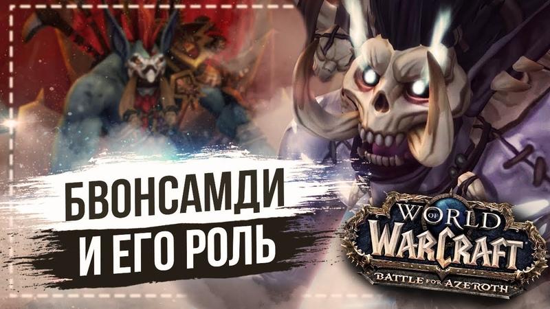 Бвонсамди и Вол'джин — World of Warcraft