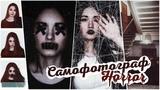 Жуткие идеи для фото | САМОФОТОГРАФ Horror