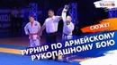 Турнир по армейскому рукопашному бою Сюжет Артёма Бугаева Телешко Иркутск