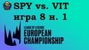 SPY vs. VIT | Week 1 LEC Summer 2019 | Чемпионат Европы LCS EU | Splyce Vitality