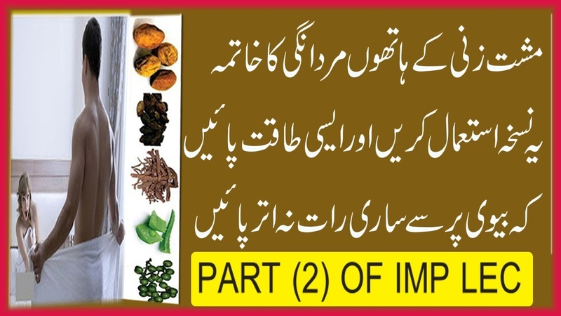 Mardangi Ka Complete Ilaj | Part (2) Of IMP Lecture | Happy Life Spend