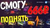 МОЖНО ЛИ ОКУПИТЬСЯ С 666 РУБЛЕЙ НА ФОРС ДРОП