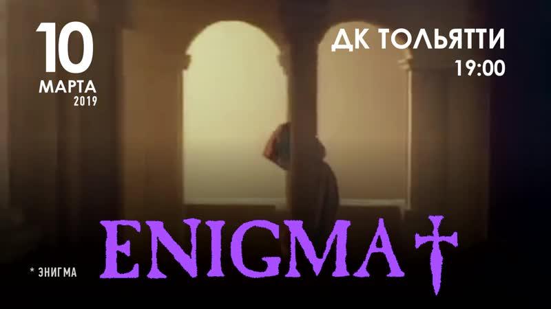 Enigma 10marta2019 10sec