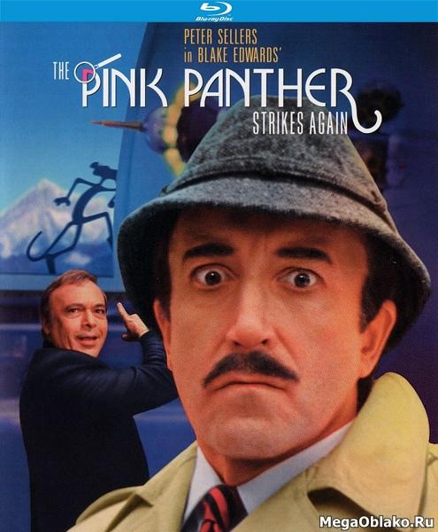 Розовая пантера наносит ответный удар / The Pink Panther Strikes Again (1976/BDRip/HDRip)